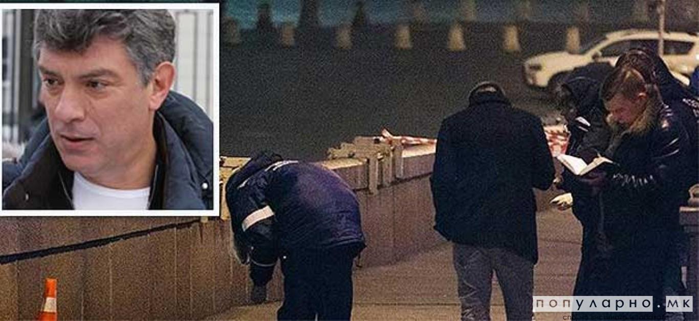 Руската истрага проверува најмалку пет верзии за убиството на Немцов