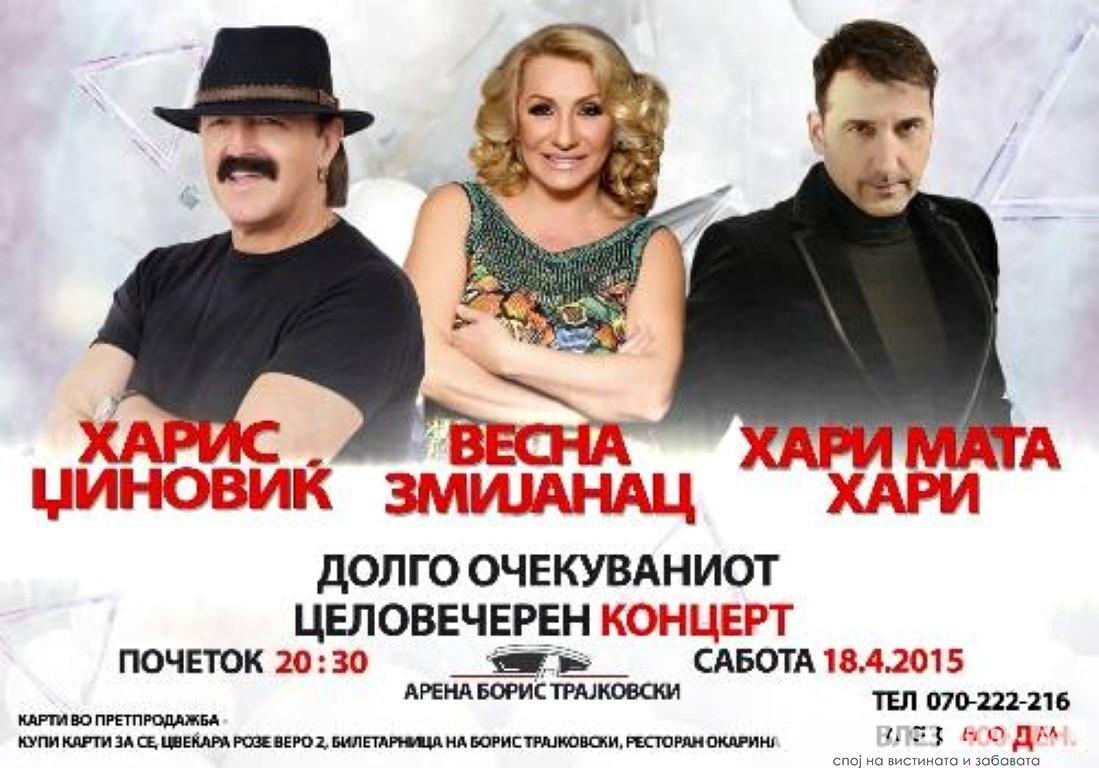 """Хари Мата Хари, Весна Змијанац и Харис Џиновиќ на заеднички концерт во """"Борис Трајковски"""""""