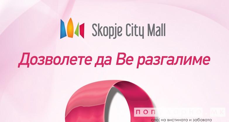 8-мо мартовско разгалување: Женски град во Скопје Сити Мол