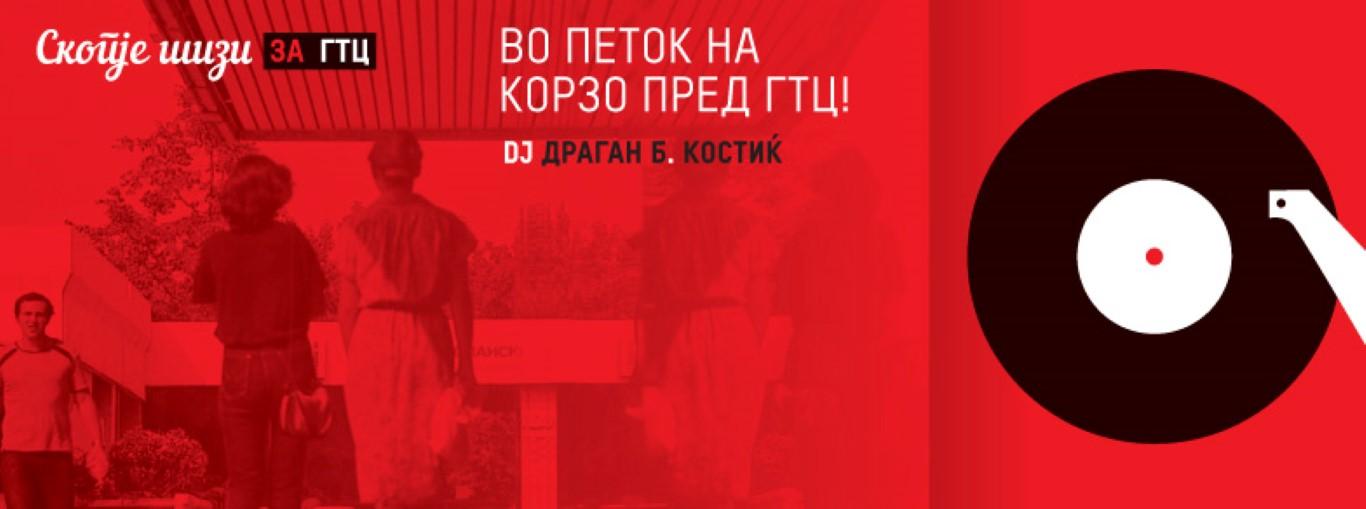 Утревечер скопјани ќе си ги вратат спомените од минатото: Во петок корзо пред ГТЦ!