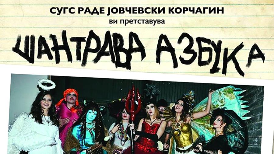 """Корчагинци во понеделник хуманитарно ќе """"шантраат"""" во МОБ"""