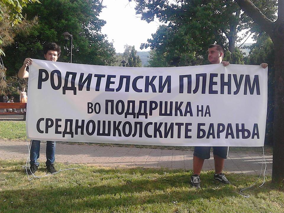 Средношколците и денеска ќе протестираат пред МОН