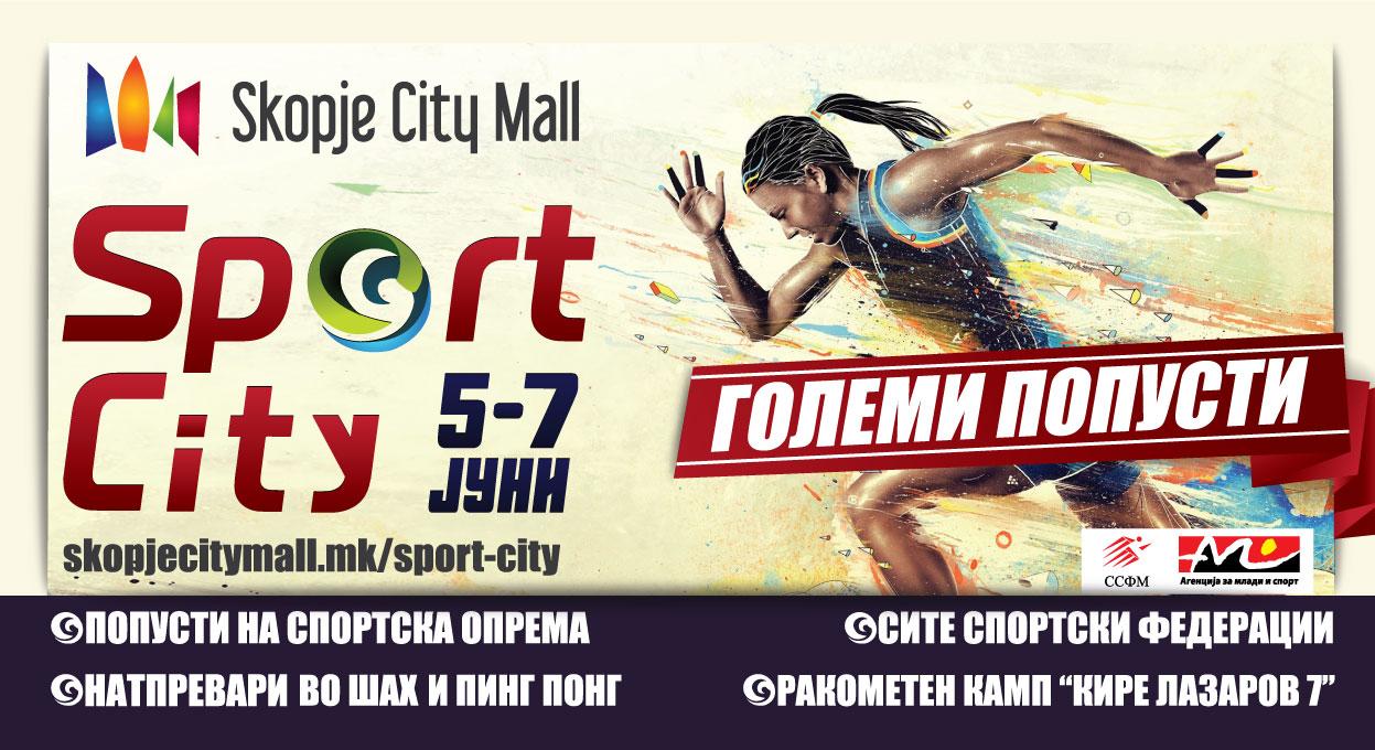 Сити мол традиционално по втор пат се претвора во Спортски град