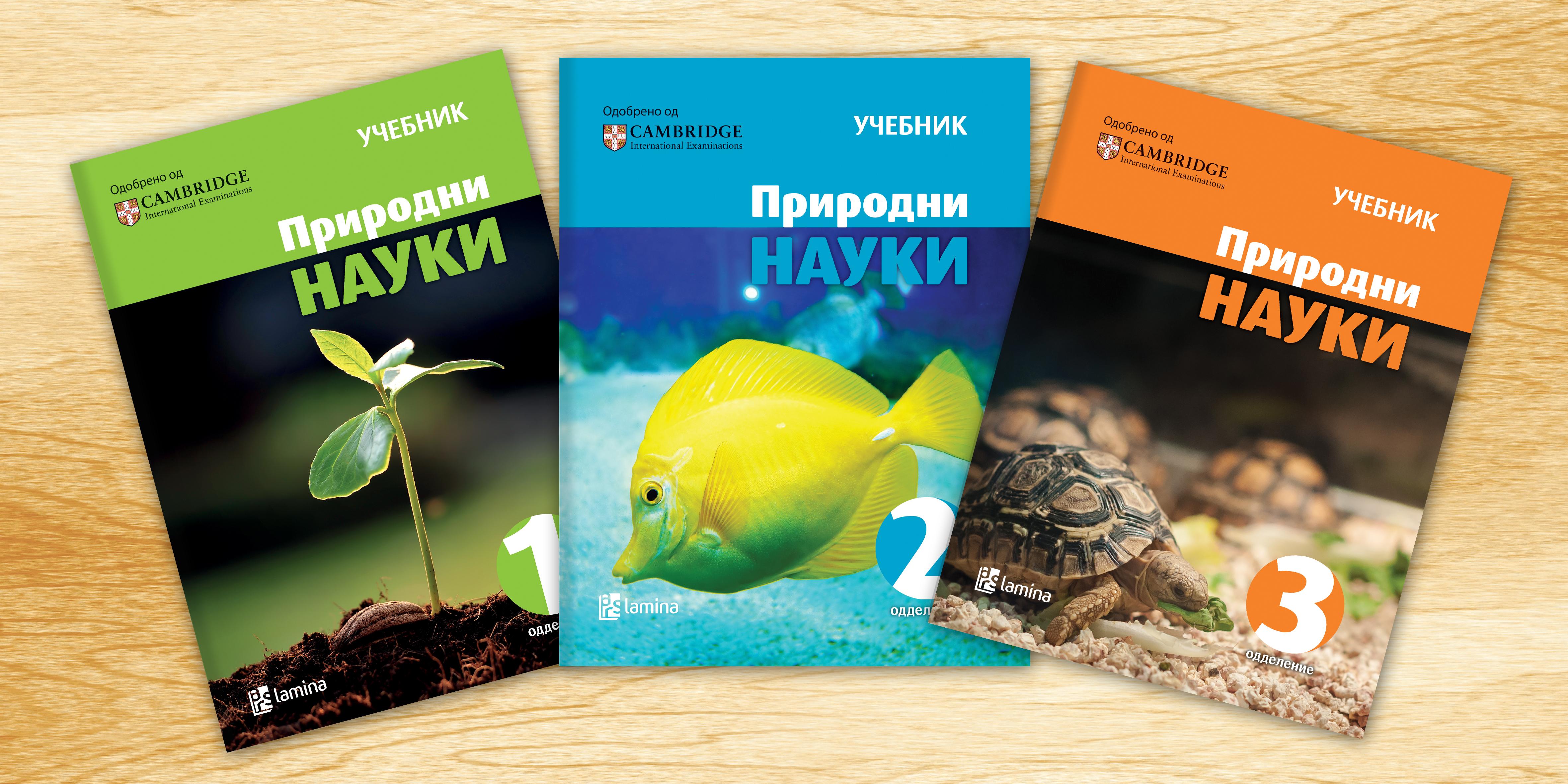 Седум милиони евра за обнова на бесплатните учебници