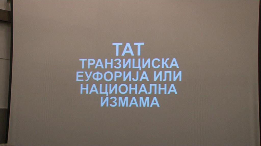 """Документарецот за ТАТ денес дел од програмата на фестивалот """"Браќа Манаки"""""""