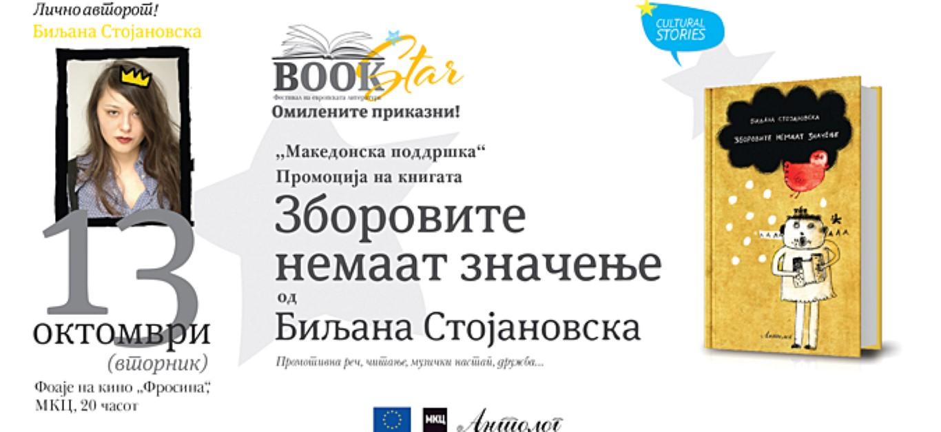 """Промоција на збирката """"Зборовите немаат значење"""" од Биљана Стојановска"""