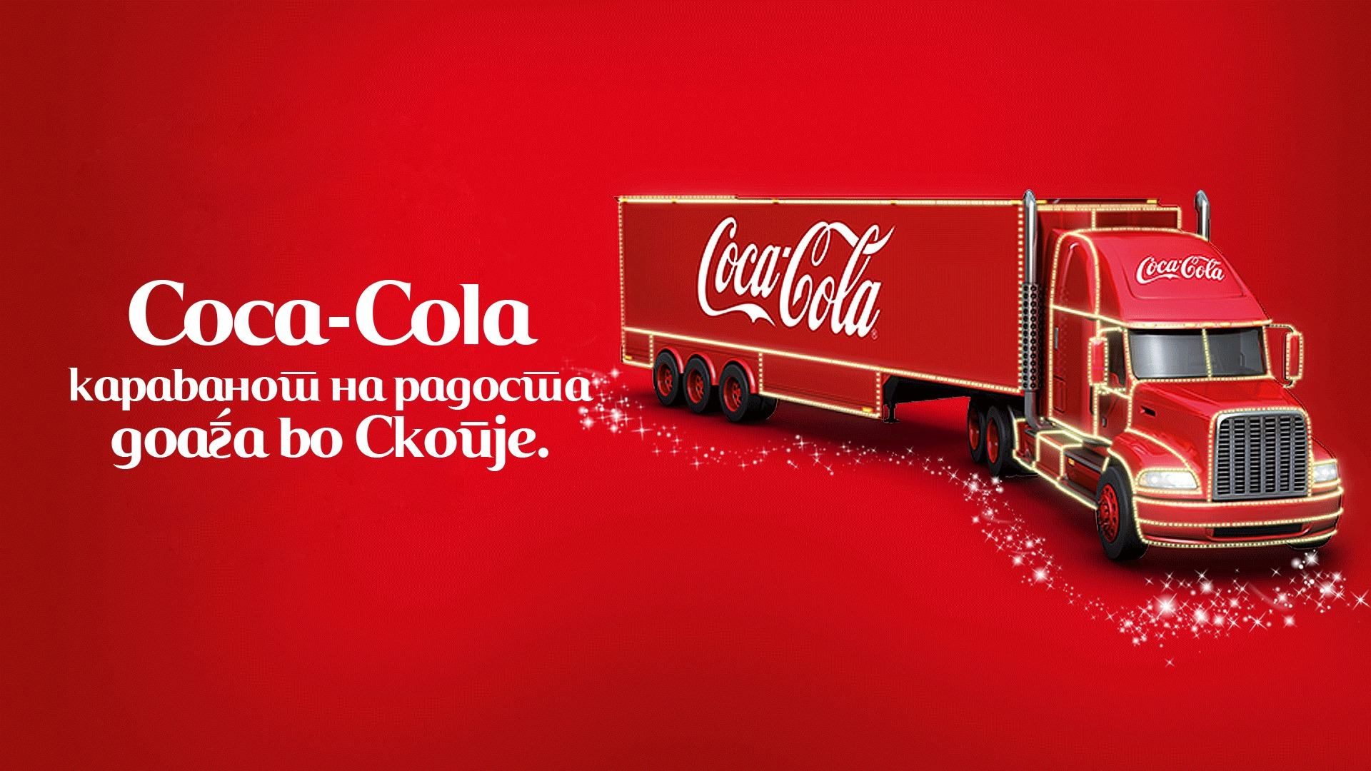 НАПРАВИ НЕКОГО СРЕЌЕН: Новогодишниот караван на Кока Кола пристигнува во Скопје!