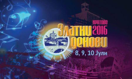 """Богата програма за """"Златните денови"""" во Кратово од 8 до 10 јули"""