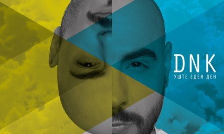 Новиот албум на ДНК достапен во сите светски познати онлајн продавници