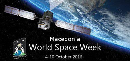 Македонија ќе ја одбележи Светската недела на вселената