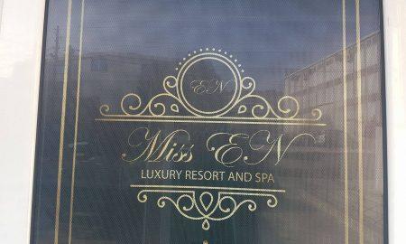 "Што се крие зад вратите на ""Miss En""? (ФОТО)"