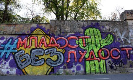 МЛАДОСТ БЕЗ ЛУДОСТ: Нови графити со интересни пораки се појавија во Скопје (ФОТО)