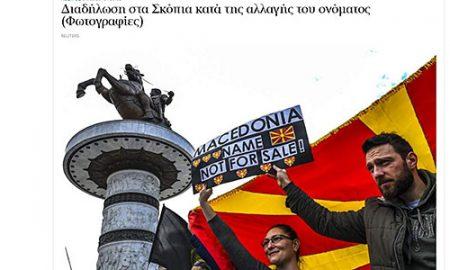 Грчките медиуми за вчерашниот протест во Скопје