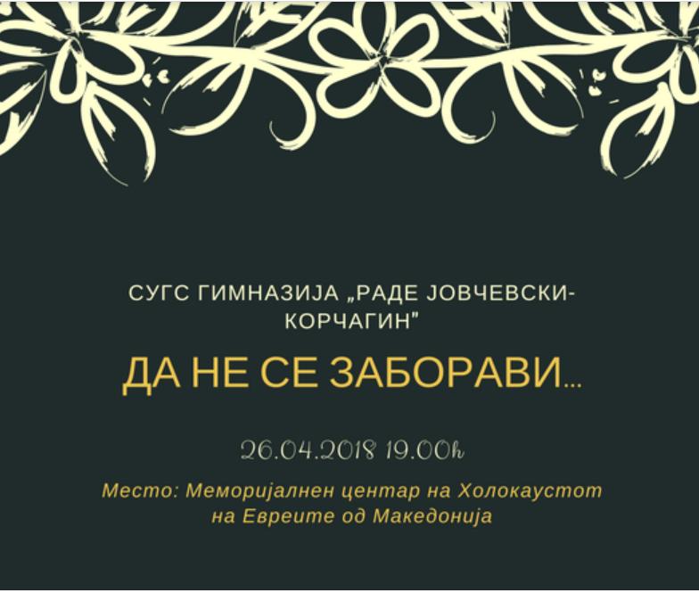 """""""ДА НЕ СЕ ЗАБОРАВИ"""": Проект на учениците од """"Корчагин"""" со тема за холокаустот"""