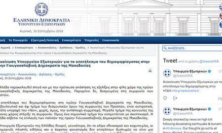 ГРЧКО МНР: Грција останува обврзана кон Договор од Преспа