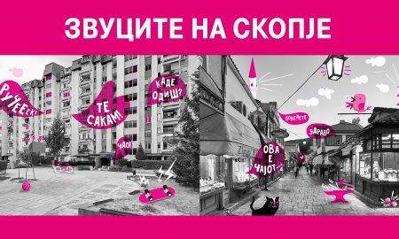"""Македонски Телеком ги носи """" Звуците на Скопје """" на Џез фестивалот"""