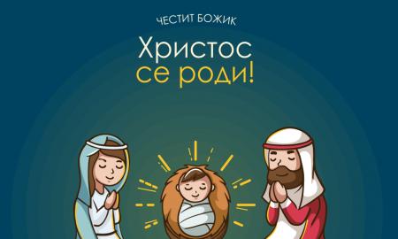 Христос се роди, честит Божик!
